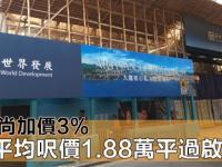 【未賣先加價】瑧尚加價3% 283呎一房最平要463萬