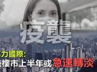 【疫襲樓市】高力國際:樓市將進入「沙士」周期